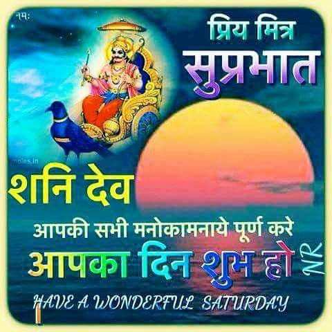 Good Morning Saturday Shani Dev image whatsapp Best Wishes
