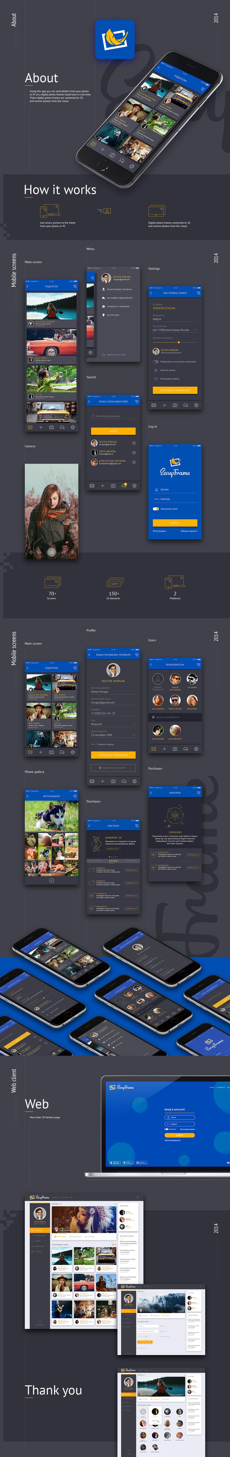 EasyFrame iOS, Android & web app. 2014. on Behance