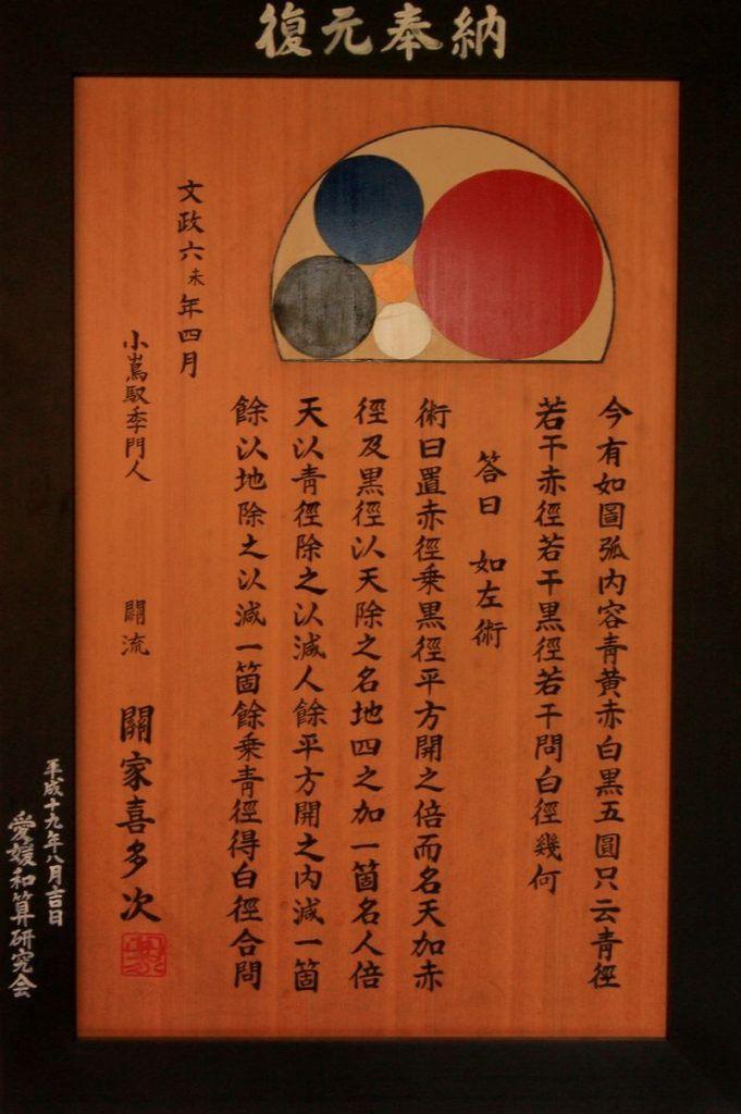 Sangakus, las matemáticas sagradas de los samuráis - Historias de la Historia