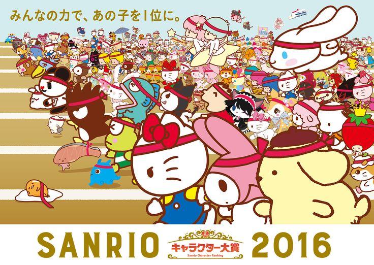 サンリオキャラクター大賞 公式サイト