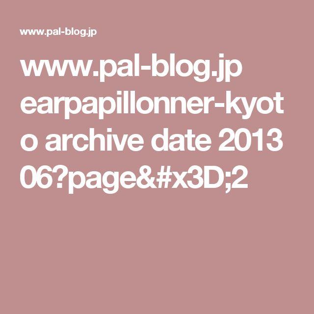 www.pal-blog.jp earpapillonner-kyoto archive date 2013 06?page=2