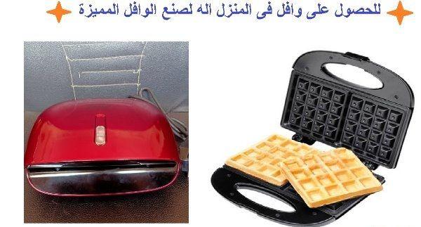 افضل اله لصنع الوافل بدقه عاليه Waffle Iron Waffles Kitchen Appliances