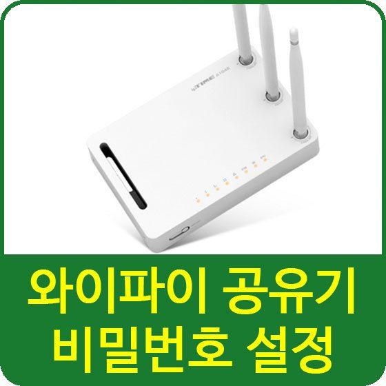 와이파이 공유기 비밀번호 설정 정리