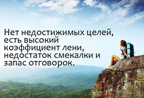 Самым главным препятствием на пути к себе являются наши отговорки, т.е.лучше страдать, чем разрешить свою проблему. Нам даются жизненные уроки в виде проблем. Решая их, мы развиваемся. Если у Вас есть какая-то проблема, значит, у Вас есть и силы для её решения. Если Вы не хотите её решать, тогда она отнимает у Вас силы. Если Вы преодолеваете препятствие, то становитесь сильнее, это препятствие отдаёт Вам свою силу. Помните об этом всегда!