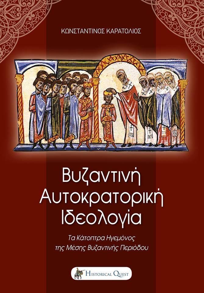 """Παρουσίαση Βιβλίου """"Βυζαντινή Αυτοκρατορική Ιδεολογία"""" του Κωνσταντίνου Καρατόλιου στην Αθήνα ΤΟΠΟΣ κ ΗΜΕΡΟΜΗΝΙΑ Αθηναίων Πολιτεία  την Τετάρτη 24 Φεβρουαρίου και ώρα 7.30 μ.μ. Ακάμαντος 1 και ..."""