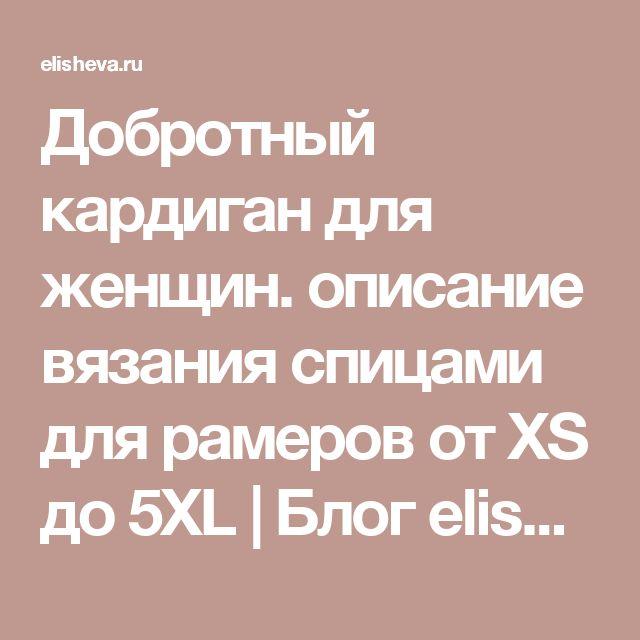 Добротный кардиган для женщин. описание вязания спицами для рамеров от XS до 5XL | Блог elisheva.ru