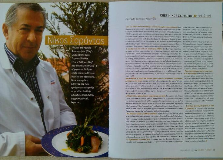 Nikos Sarantos - one greek TOP chef on the pages of GOLDEN FLOWER MAGAZINE