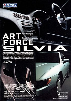 1988年日産シルビアS13雑誌広告                                                                                                                                                                                 もっと見る