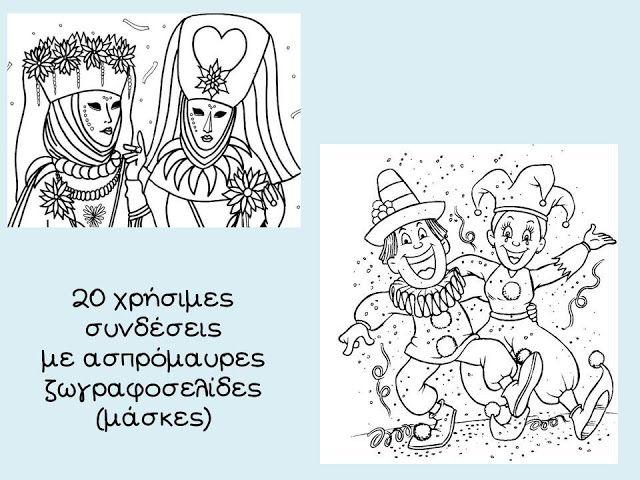 Δραστηριότητες, παιδαγωγικό και εποπτικό υλικό για το Νηπιαγωγείο & το Δημοτικό: Ασπρόμαυρες ζωγραφοσελίδες με αποκριάτικη θεματολογία: 20 χρήσιμες συνδέσεις
