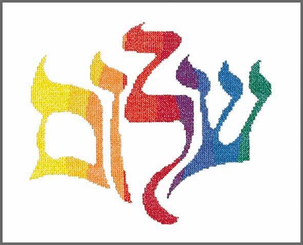 Shalom cross stitch