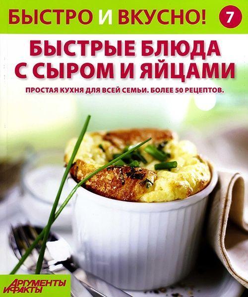 Быстро и вкусно! №7 2013