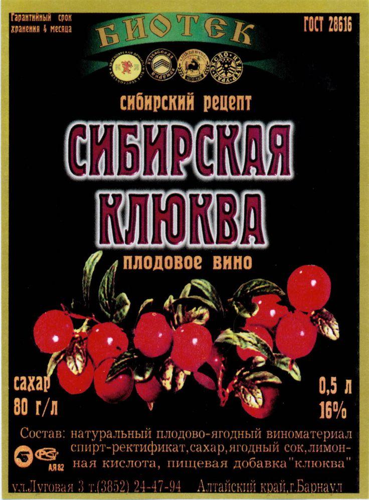 Биотек сибирский рецепт  Сибирская Клюква  плодовое вино