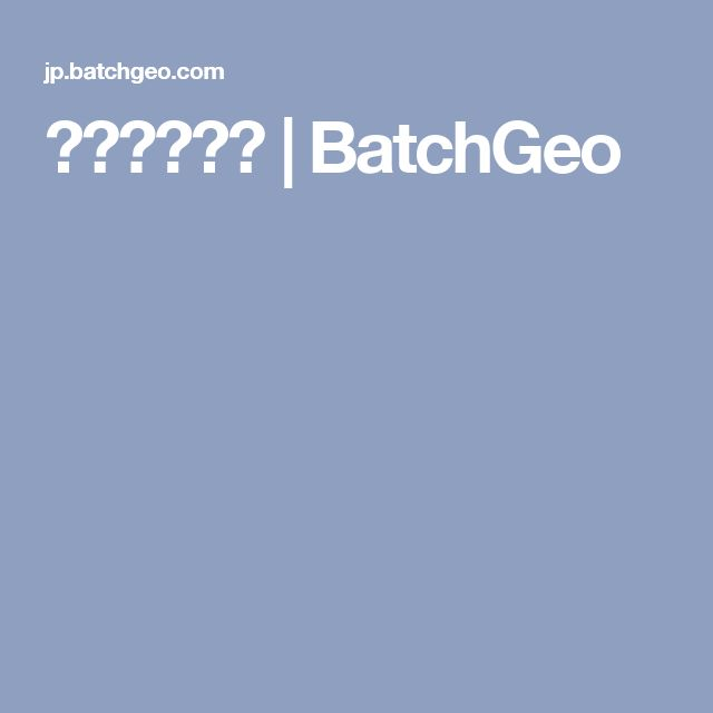 マップを作成 | BatchGeo