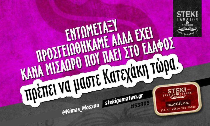 εντωμεταξύ προσγειωθήκαμε αλλά  @Kimas_Mosxou - http://stekigamatwn.gr/s3805/