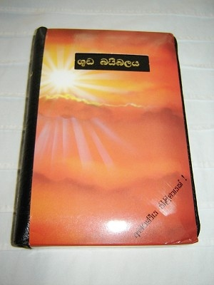 Sinhala Bible / Revised Sinhalese (Old) Version ROV 37 Z / Black Leather Bound with Zipper, Maps, Golden Edge LUX S / Printed in Korea