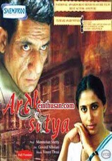 Ardh Satya Hindi Movie Online - Om Puri, Amrish Puri and Smita Patil. Directed by Govind Nihalani. Music by Ajit Verman. 1983 ENGLISH SUBTITLE