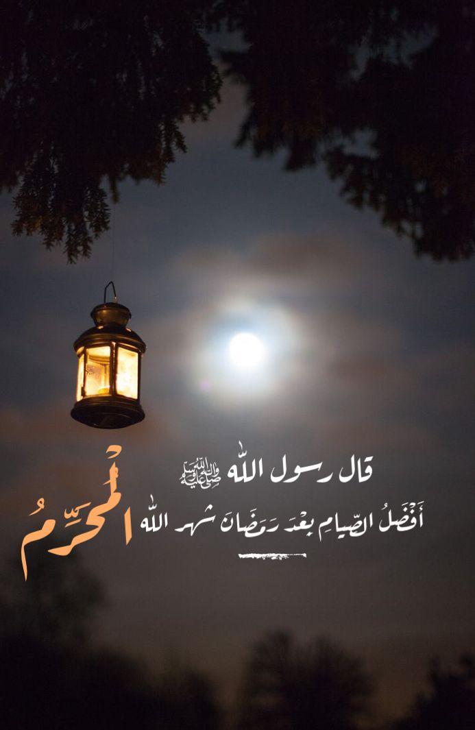 صيام عاشوراء Islam Quran Lamp Post Quran