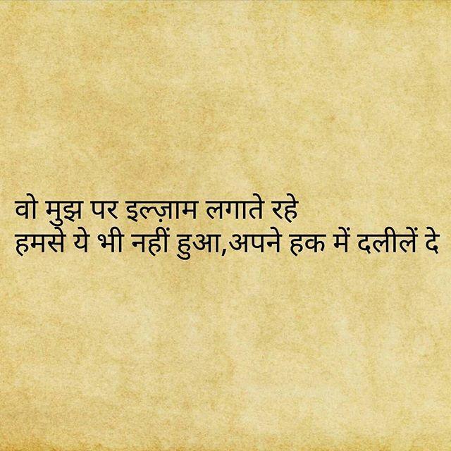 . . . #hindi #urdu #sher #shayari #hindishayari #thoughts #lines #quote #text #art #poem #poetry #poetrycommunity #poet #igwriters #indianwriters #hindiwriter #writer #writing #word #wordporn #wordgasm #writersofinstagram #writersnetwork #quoteoftheday #storyteller #rekhta #follow #share