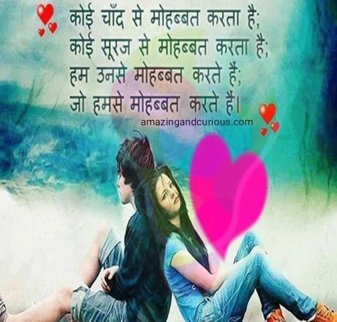 Hindi Shayari With Images Hindi Shayari Love