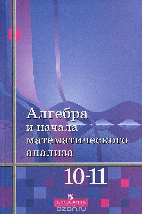 Алимов 10 11 класс учебник (With images) Lesbian dating