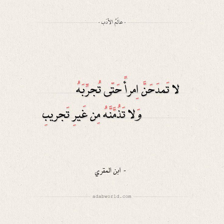 شعر ابن المقري لا تمدحن امرءا حتى تجربه عالم الأدب Words Arabic Calligraphy Calligraphy