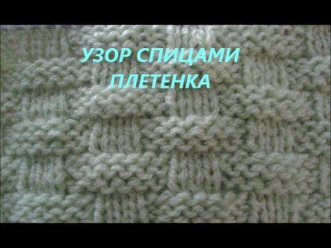 Узор спицами плетенка. The pattern for knitting braids