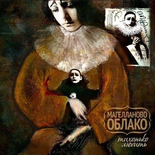 """Новая работа """"Магелланово Облако"""" -  песня Александра Вертинского """"Тихонько любить"""", которую нам захотелось представить в красоте и трогательности."""