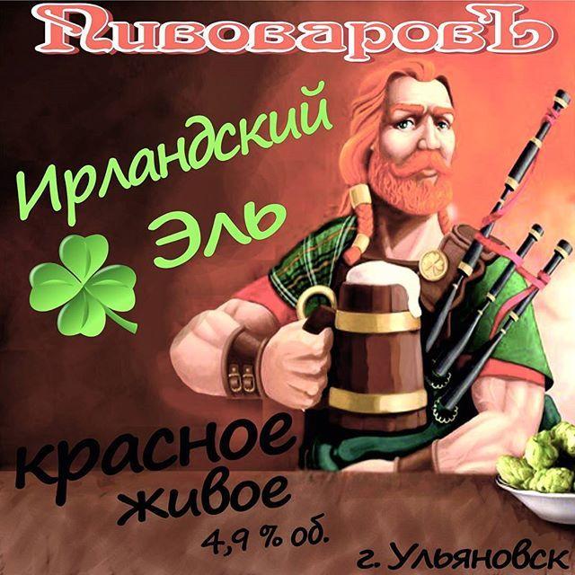 """Друзья, пробуем новинку! Ирландский Эль (красное, живое) 4,9 % об. на розлив! """"Ирландский эль"""" - темное, красное пиво, сваренное на карамельном солоде. Насыщенное, плотное, с характерным красным цветом. Сегодня ирландский красный эль является почти забытым стилем. Приобрести """"ирландский эль"""" можно всего за 113 рублей за литр! Приятного элепития!  #pivovarov #pivovarov_dv #пивоваров #пивоваровъ #эль #ирландскийэль #красноепиво #пиво #новинка #напитки #напиткинарозлив #напиткиналюбойвкус #эль…"""