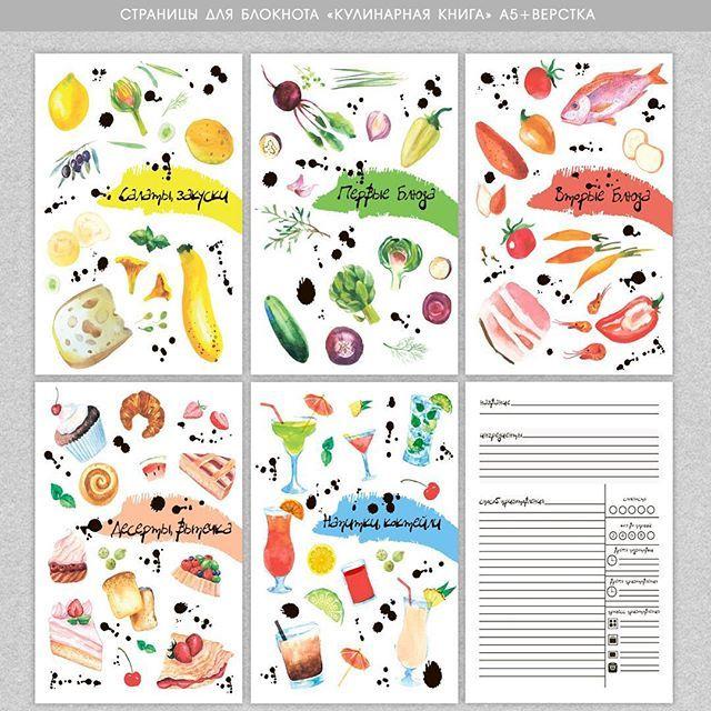 Кулинарная книга своими руками шаблоны
