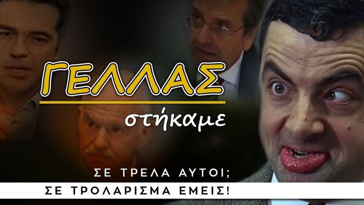 ΓΕΛΛΑΣ - ΓΕΛΛΑΣΤΗΚΑΜΕ