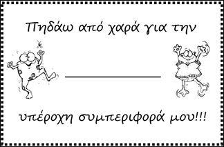 epibrabeysi simperiforas1