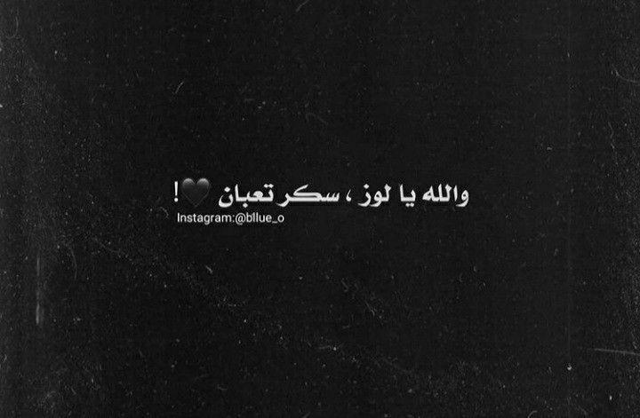 اه والله تعبان خالص Words Lonely Girl Instagram