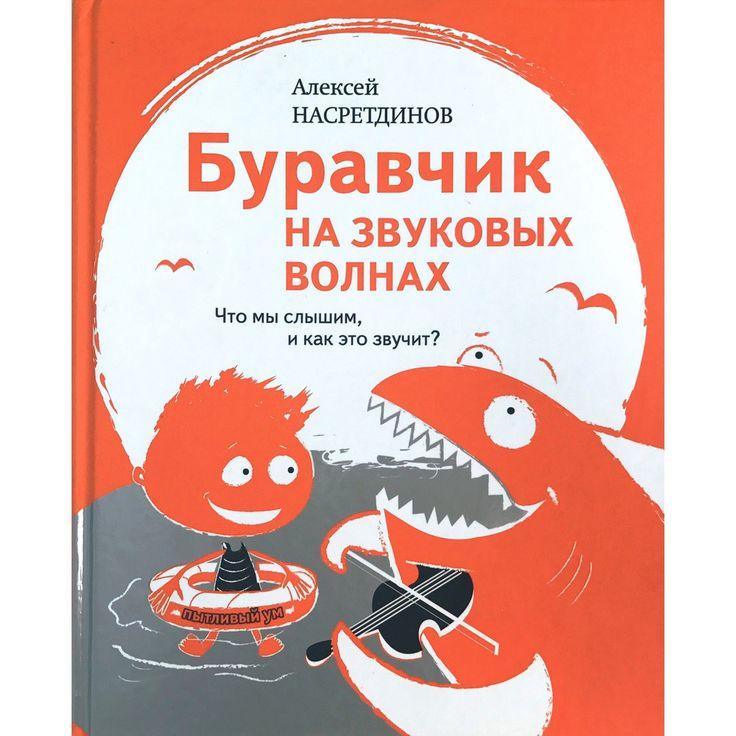 Потрясающе интересная книга! О сложном просто — это точно про нее. Взяв читать книгу, я приготовилась к физике, но оказалась-то МУЗЫКА! Эта книга о музыке! Даже не так — о физике музыки. С такой стороны на музыку я еще не смотрела, да даже и не думала, что так можно!  «БУРАВЧИК НА ЗВУКОВЫХ ВОЛНАХ» Алексей Насретдинов https://www.labirint.ru/series/32782/?p=21234  Это уже наша третья энциклопедия из серии «Пытливый ум» от издательства «Бослен». И я покорена: и качеством печати — белоснежная…