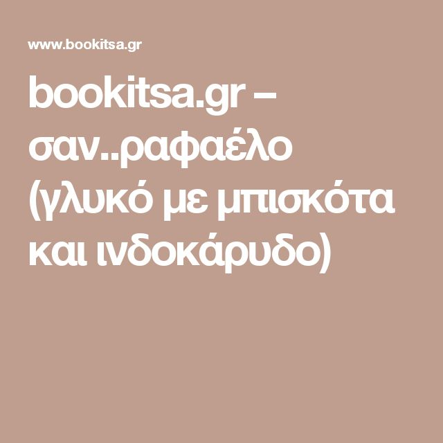 bookitsa.gr   –  σαν..ραφαέλο (γλυκό με μπισκότα και ινδοκάρυδο)