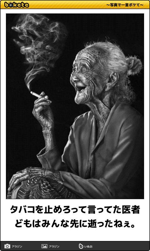 タバコを止めろって言ってた医者どもはみんな先に逝ったねぇ。