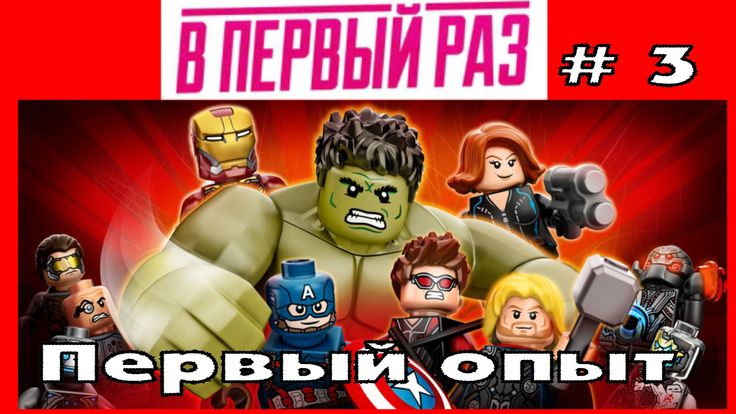 LEGO Marvel's Avengers МСТИТЕЛИ (трудности)