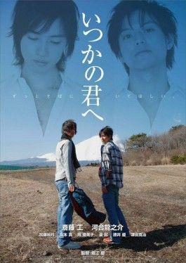 Itsuka no kimi e - Japan (2007): 5/10
