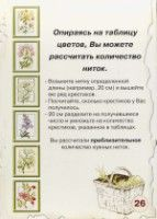 Gallery.ru / Фото #1 - Лекарственные растения Моя вышивка - Mosca
