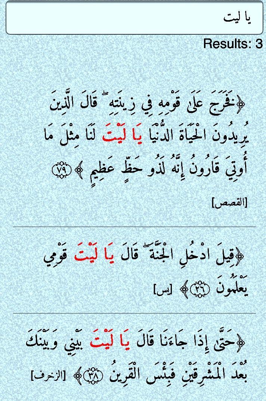 يا ليت ثلاث مرات في القرآن Quran Tafseer Quran Math