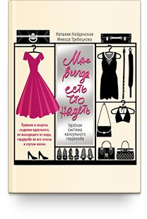 Книги, которые должна прочитать каждая женщина–ЛитРес
