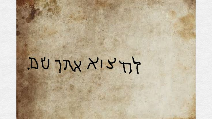 """It says: """"Find You There"""" (by We The Kings --this song got me through my 1st exam) in Hebrew (viva Google Translate). Pretty cool!"""