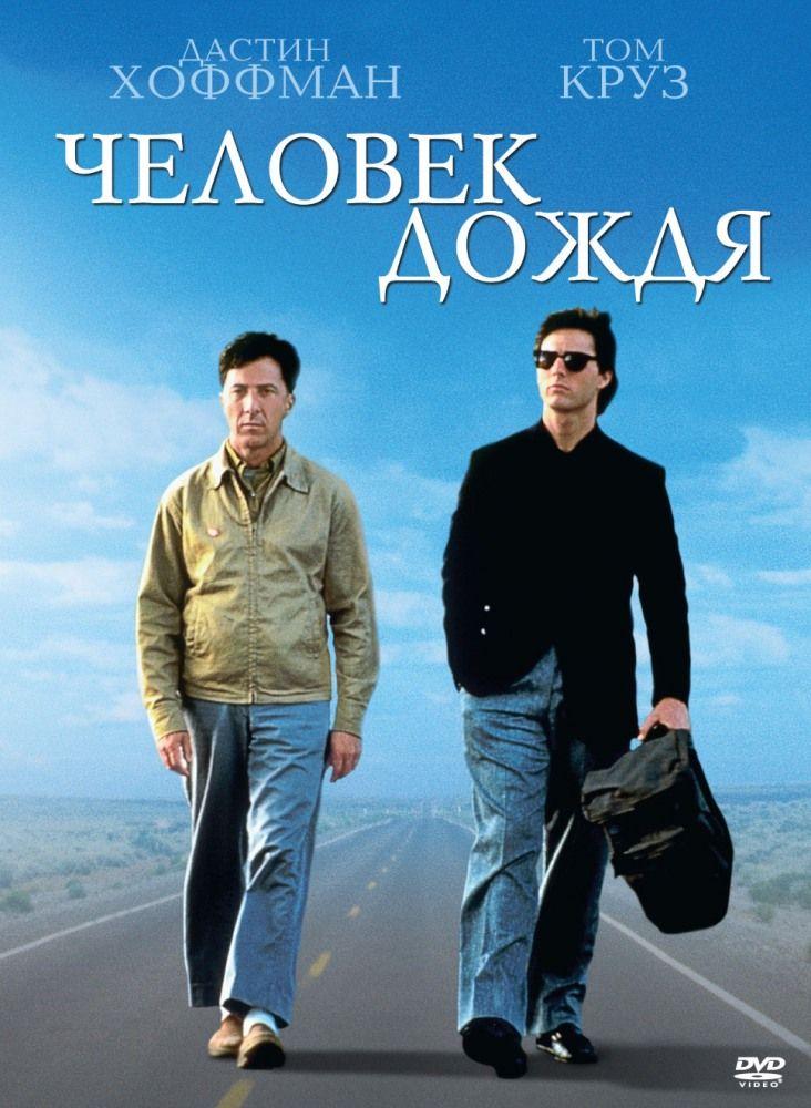 Человек дождя / Rain Man (1988)
