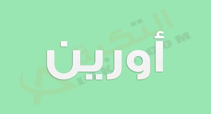 معنى اسم أورين في اللغة العربية والمعجم الوسيط وهو من الأسماء النادرة والغير منتشرة بكثرة في هذه الآونة نظرا لعدم Tech Company Logos Company Logo Vimeo Logo