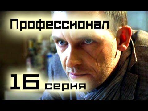 Сериал Профессионал 16 серия (1-16 серия) - Русский сериал HD