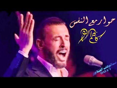 حوار مع النفس كاظم الساهر انا من اكون؟ Kadim Al Sahir - YouTube
