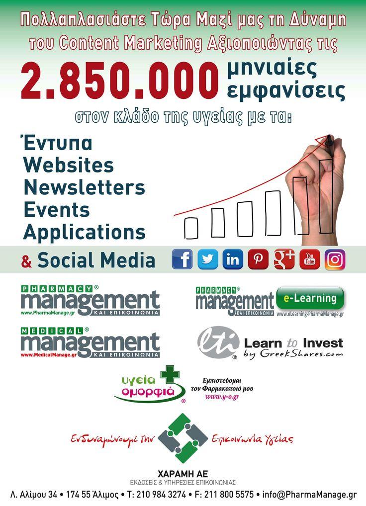Στοχευμένο Περιεχόμενο 2.850.000 μηνιαίες προβολές και παρουσίες των έντυπων και ηλεκτρονικών μας μέσων στον επαγγελματικό χώρο της υγείας!