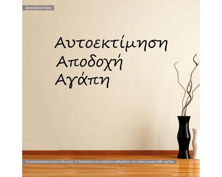Αυτοεκτίμηση, Αποδοχή , Αγάπη, αυτοκόλλητο τοίχου