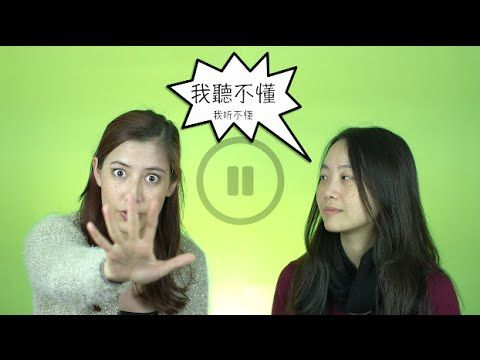 "Better Ways to Say ""I Don't Understand"" in Chinese - YouTube- great for our Mandarin only practice"