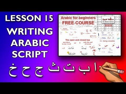 ▶ Arabic for beginners: Lesson 15 - Writing Arabic script (ا ب ت ث ج ح خ) - YouTube