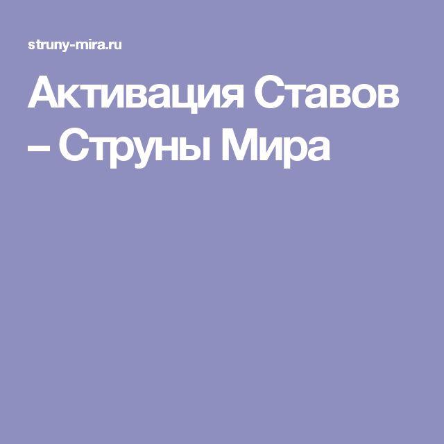 Активация Ставов – Струны Мира